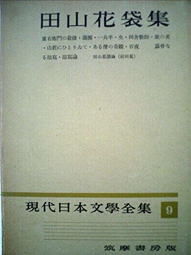 現代日本文学全集〈第9〉田山花袋集 (1955年)