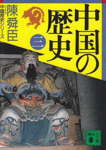 中国の歴史(三) (講談社文庫)