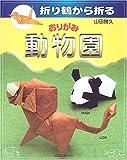 折り鶴から折るおりがみ動物園