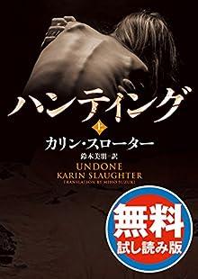 ハンティング 【無料試し読み版】 (ハーパーBOOKS)