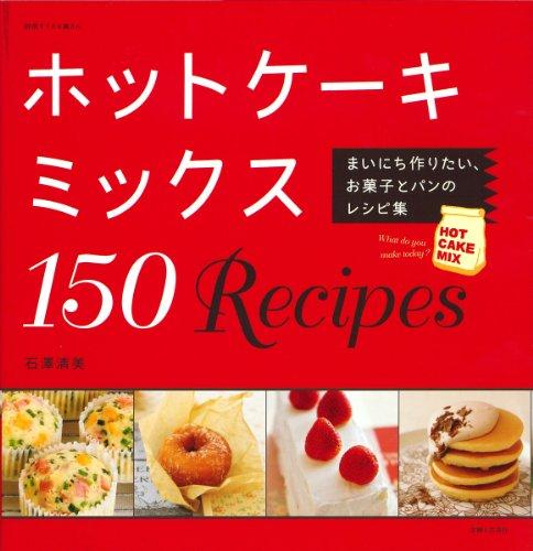 ホットケーキミックス 150 Recipes: まいにち作りたい、お菓子とパンのレシピ集 (別冊すてきな奥さん)の詳細を見る