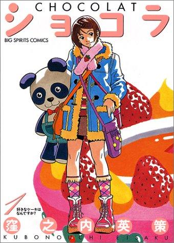 ショコラ (1) (ビッグコミックス)の詳細を見る