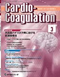 Cardio-Coagulation 2016年3月号(Vol.3 No.1) [雑誌]
