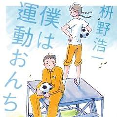 僕は運動おんち (集英社文庫)