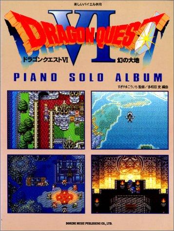 楽しいバイエル併用 ドラゴンクエストピアノソロアルバム(6) 幻の大地