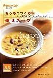 おうちでつくる幸せスープ―スープ専門店ディア.スープのホームレシピ (Inforest mook)