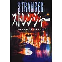 ストレンジャー―ペルシャから来た異邦人たち (Hot・nonfiction)