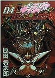 D4プリンセス 2 (電撃コミックス)