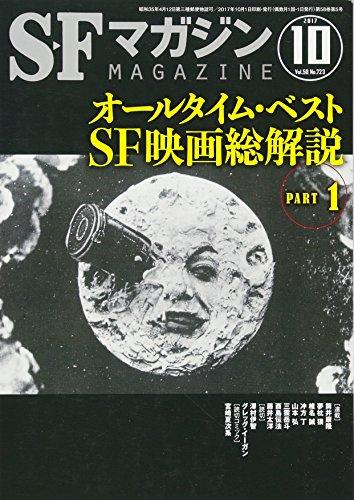 SFマガジン 2017年 10 月号