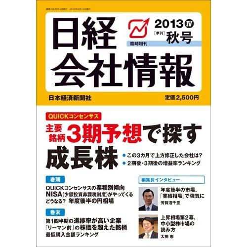 日経会社情報2013IV秋号・大判