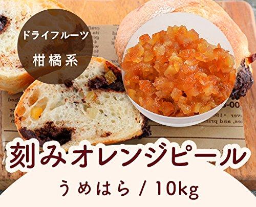 うめはら 刻みオレンジピール / 10kg TOMIZ/cuoca(富澤商店)