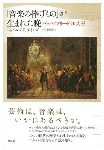 「音楽の捧げもの」が生まれた晩: バッハとフリードリヒ大王
