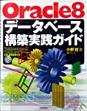 Oracle8データベース構築実践ガイド