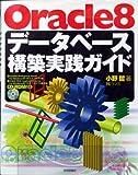 Oracle8データベース構築実践ガイド