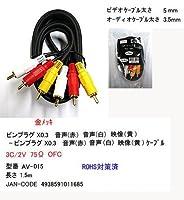 AVケーブル 1.5m [ピンプラグ(オス)-(オス)/赤・白・黄/OFC/端子金メッキ] 【11685】