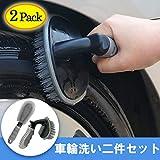 洗車ブラシ 改良版 タイヤ洗浄ブラシ ホイールブラシ タイヤブラシ ハブ用ブラシ 360度クリーニング 洗車用品 洗車傷防止 2個セット