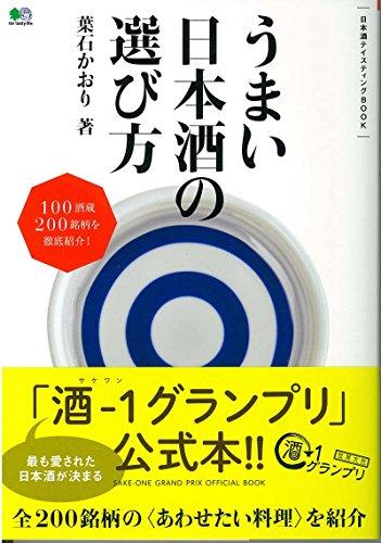 酒ジャーナリスト・葉石かおり、著書「うまい日本酒の選び方」がパクられたとブログで憤慨(追記あり)
