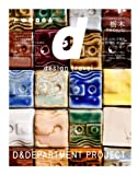 d design travel TOCHIGI