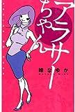 アラサーちゃん (ダ・ヴィンチブックス)