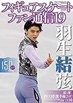 フィギュアスケートファン通信(19): メディアックスムック