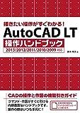 描きたい操作がすぐわかる!AutoCAD LT 操作ハンドブック 2013/2012/2011/2010/2009対応