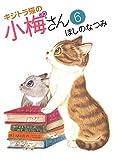 キジトラ猫の小梅さん(6) (ねこぱんちコミックス)