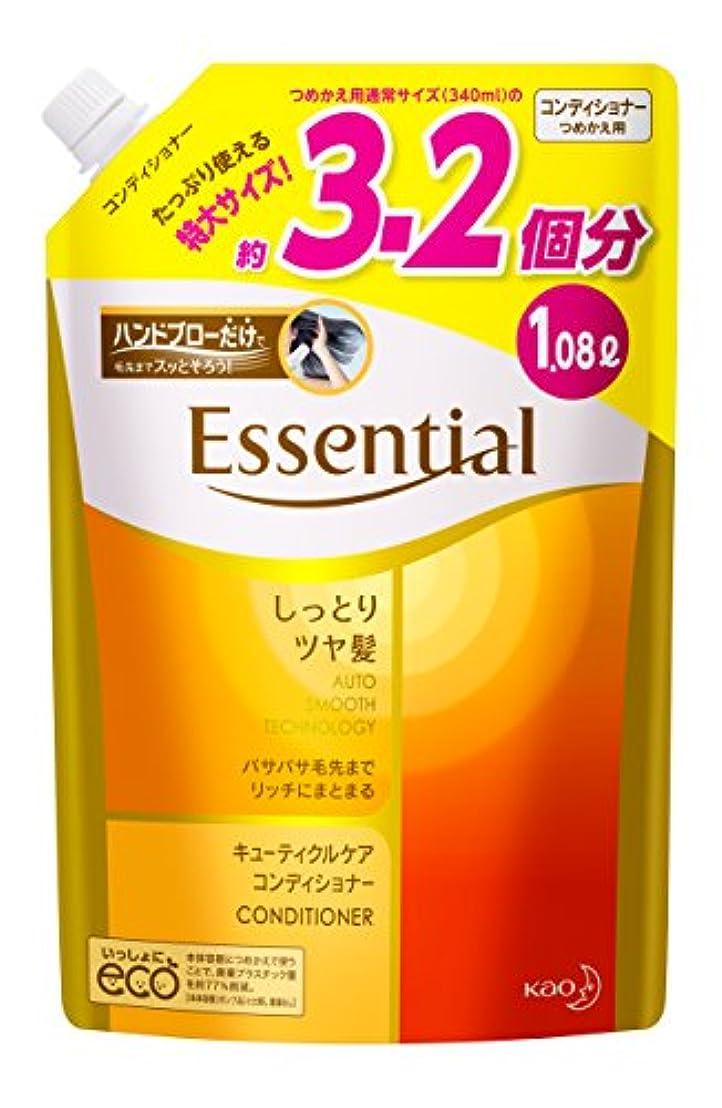安全な宣伝経済的【大容量】エッセンシャル コンディショナー しっとりツヤ髪 替1080ml/1080ml