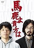 馬鹿よ貴方は -第4回単独ライブ- [DVD]