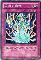 【遊戯王シングルカード】 《閃光の波動》 女神の加護 ノーマル sd11-jp029