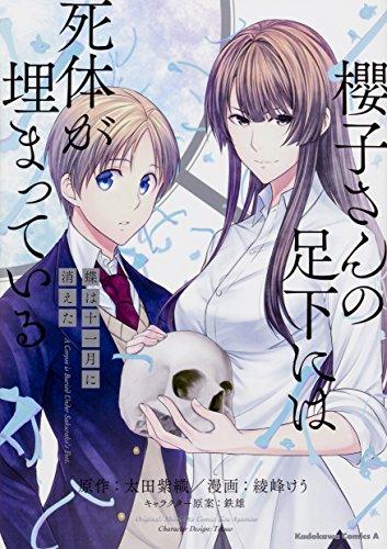 櫻子さんの足下には死体が埋まっている 蝶は十一月に消えた (角川コミックス・エース)の詳細を見る