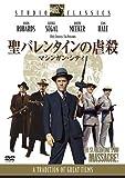 聖バレンタインの虐殺/マシンガン・シティ[DVD]