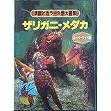ザリガニ・メダカ (講談社カラー科学大図鑑 スーパーワイド版)