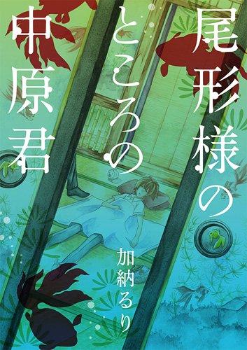 尾形様のところの中原君 (IDコミックススペシャル ZERO-SUMコミックス)の詳細を見る