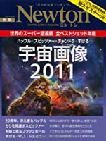 宇宙画像 2011 世界のスーパー望遠鏡全ベストショット年鑑 (ニュートンムック Newton別冊)