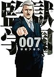 監獄学園(7) (ヤングマガジンコミックス)