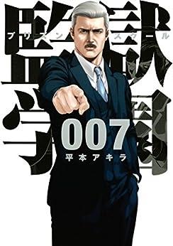 [平本アキラ]の監獄学園(7) (ヤングマガジンコミックス)