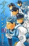 群青にサイレン コミック 1-10巻セット