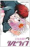 シノビライフ 7 (プリンセスコミックス)