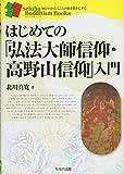 はじめての「弘法大師信仰・高野山信仰」入門 (セルバ仏教ブックス)