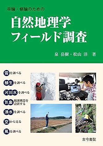 卒論・修論のための自然地理学フィールド調査