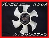 ☆良品☆ミツビシ H56A パジェロミニ カップリングファン【中古】