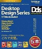 デスクトップデザインシリーズ5本セット