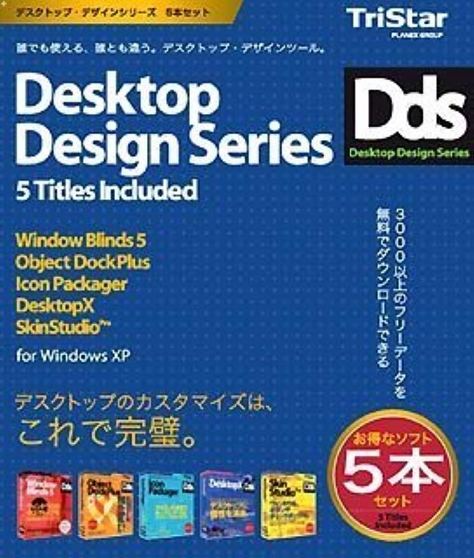 気取らない元の黙デスクトップデザインシリーズ5本セット