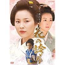花の誇り [DVD]