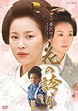 花の誇り[DVD]