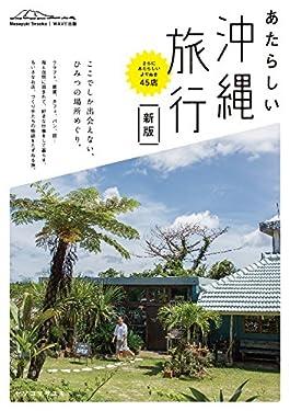 新版 あたらしい沖縄旅行