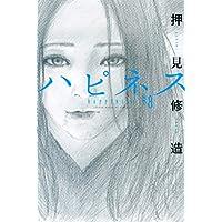 ハピネス(8) (週刊少年マガジンコミックス)