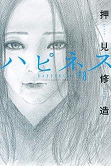 [押見修造] ハピネス 第01-08巻