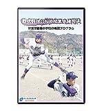 軟式野球の短時間集中練習法 常葉学園橘中学校の練習プログラム