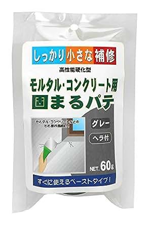 家庭化学工業 モルタル・コンクリート用 固まるパテ 60g グレー ヘラ付き